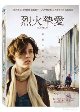 烈火摯愛 DVD
