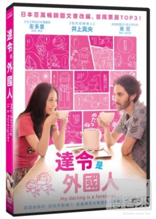 達令是外國人 DVD