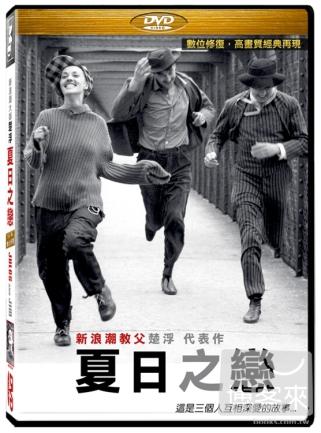 夏日之戀 楚浮 DVD(Jules and Jim)