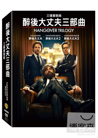 醉後大丈夫三部曲 3DVD(The Hangover Trilogy)