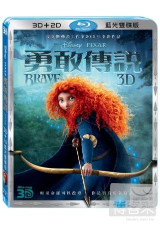 勇敢傳說 3D+2D (2藍光BD)