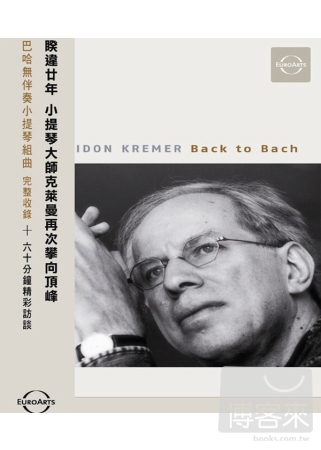 基頓克萊曼-回到巴哈 DVD(Gidon Kremer Back to Bach)