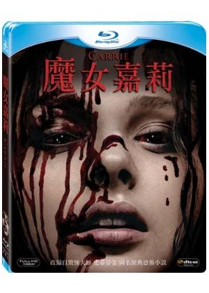 魔女嘉莉 (藍光BD)(CARRIE - 2013)