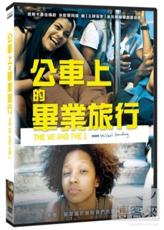 公車上的畢業旅行 DVD