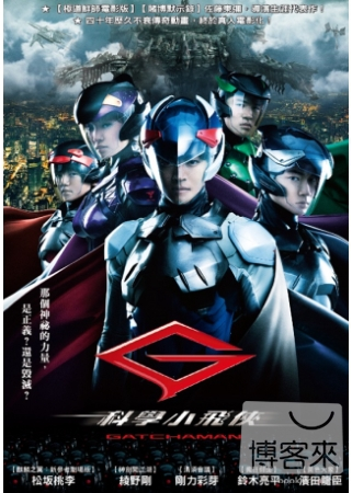 科學小飛俠 DVD(Gatchaman)