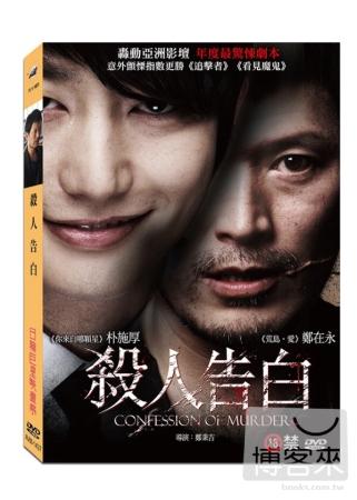 殺人告白 DVD