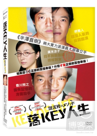 落KEY人生 DVD(Key of Life)