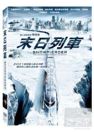 末日列車 DVD(Snowpiercer)