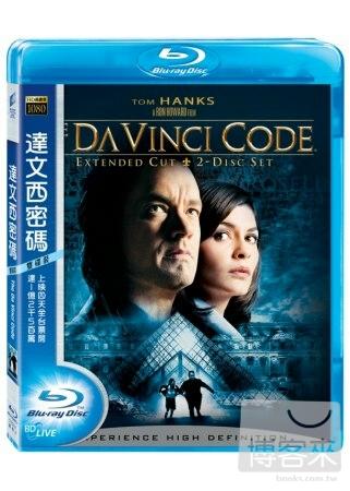 達文西密碼 (2藍光BD)(DA VINCI CODE,THE)