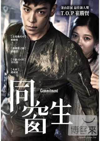 同窗生 DVD(Commitment)