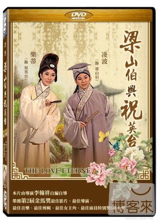 梁山伯與祝英台 DVD(The Love Eterne)