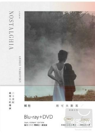 鄉愁 (藍光BD+DVD)(Nostalgia)