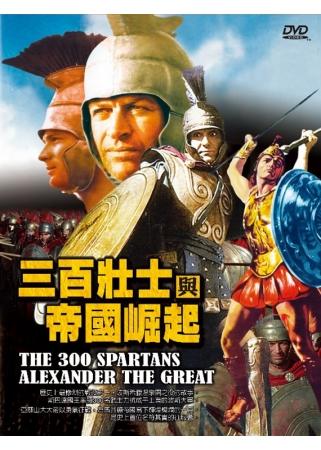三百壯士與帝國崛起 2DVD
