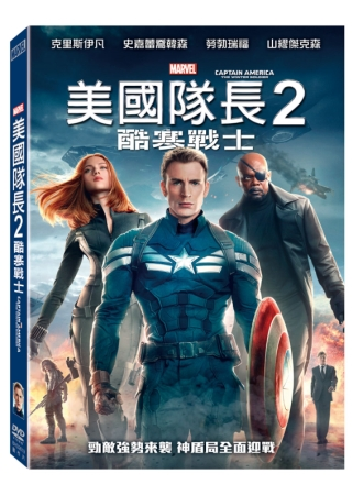 美國隊長2:酷寒戰士 DVD(Captain America: The Winter Soldier)