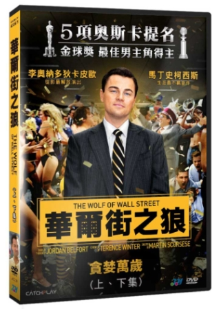 華爾街之狼 DVD(The Wolf Of Wall Street DVD)