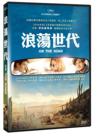 浪蕩世代 DVD(On the Road DVD)