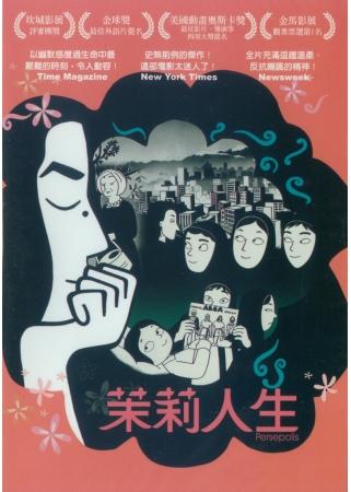 茉莉人生 DVD(Persepolis)