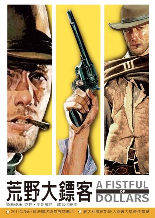 早期西部電影「鏢客三部曲」克林.伊斯威特獨行俠形像。