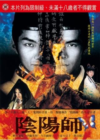 陰陽師 DVD