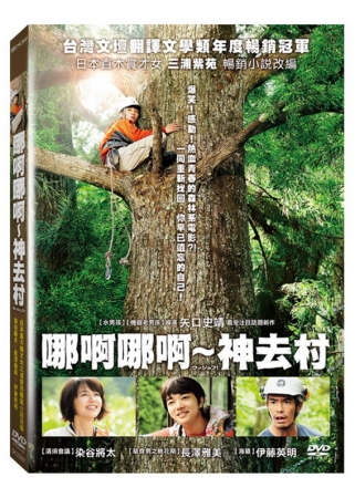 哪啊哪啊~神去村 DVD(Wood Job!)