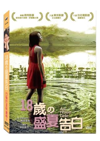 18歲的盛夏告白 DVD(Au revoir l'ete)