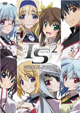 IS2  Infinite Stratos 2  WORLD PURGE篇 DVD
