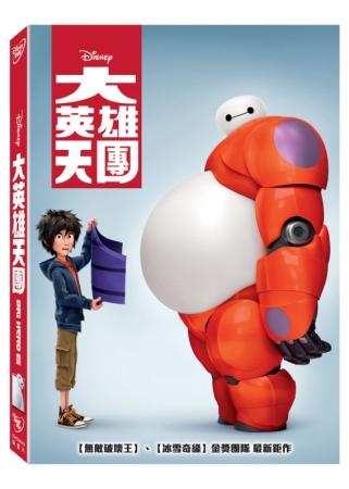 大英雄天團 DVD(Big Hero 6)