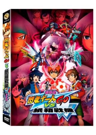 閃電十一人GO VS紙箱戰機W劇場版 DVD