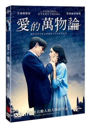 愛的萬物論 DVD(Theory of Everything)