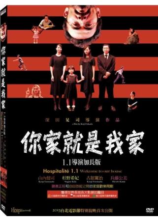 你家就是我家 1.1導演加長版 DVD