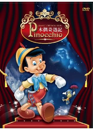 木偶奇遇記 DVD(A real live boy like that pinocchio)