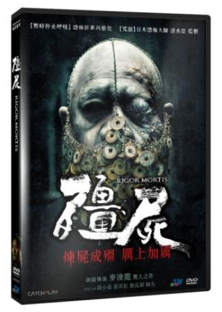 殭屍 DVD(Rigor Mortis DVD)