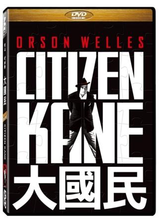 大國民 DVD(Citizen Kane)