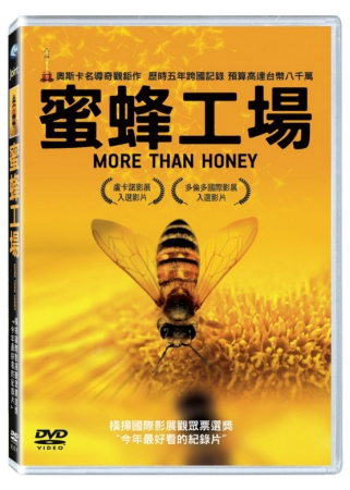 蜜蜂工場 DVD(More Than Honey)