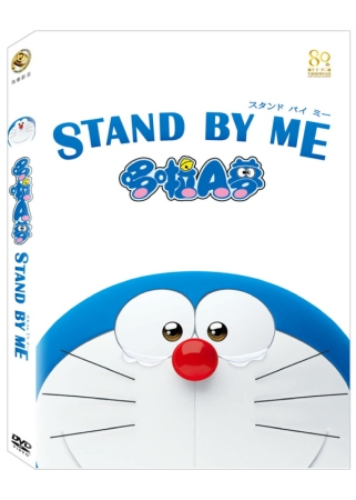 STAND BY ME哆啦A夢 DVD(STAND BY ME Doraemon)