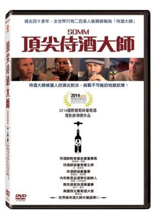 頂尖侍酒大師 DVD(SOMM)