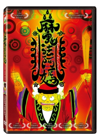 魔法阿嬤 DVD(Grandma and Her Ghosts)