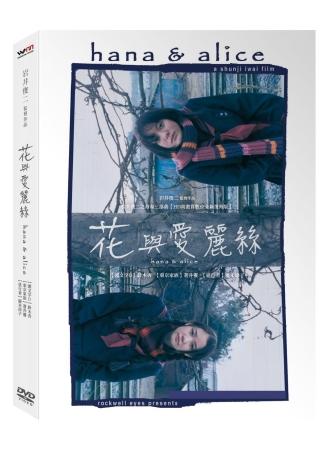 岩井俊二之青春三部曲 花與愛麗絲 【HD高畫質數位全新復刻版】DVD(花とアリス)