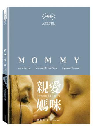 親愛媽咪 DVD(Mommy)