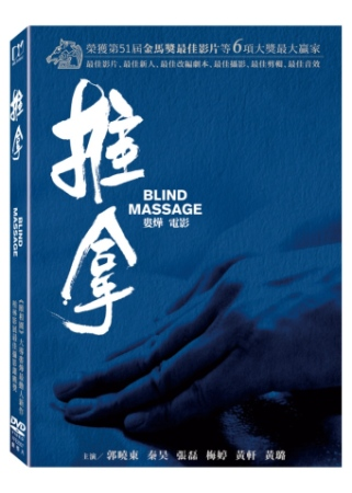 推拿 DVD(Blind Massage)