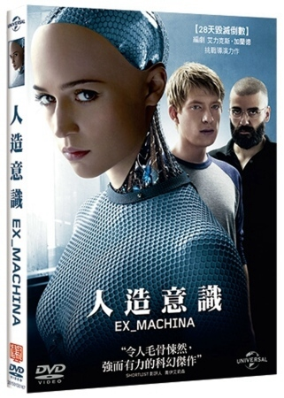 人造意識 DVD(Ex Machina)