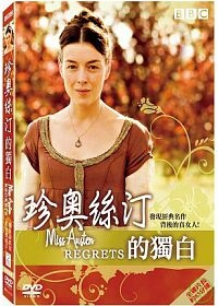 珍奧絲汀的獨白 DVD(Miss Austen Regrets)