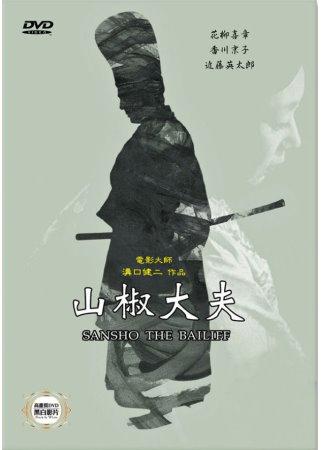 山椒大夫 DVD(SANSHO THE BAILIFF)
