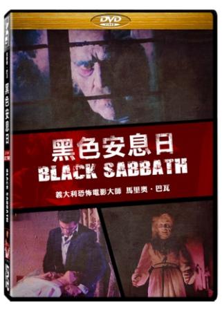 黑色安息日 DVD