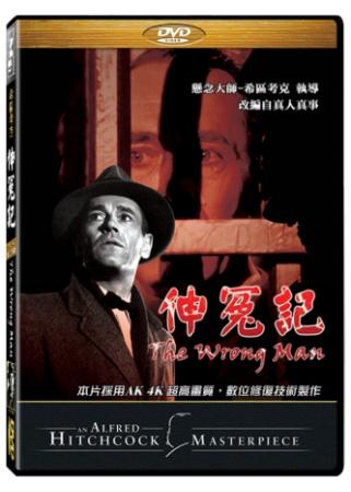 伸冤記 希區考克 DVD(The Wrong Man)