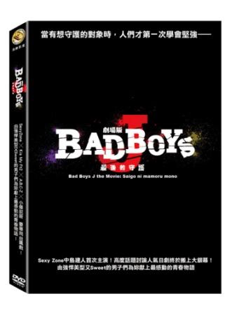 劇場版 Bad Boys J~最後的守護 DVD
