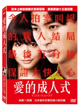 愛的成人式 DVD(INITIATION LOVE)