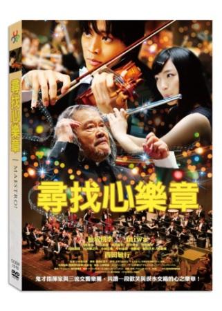 尋找心樂章 DVD(Maestro!)