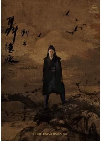 刺客聶隱娘(藍光BD)(The Assassin)