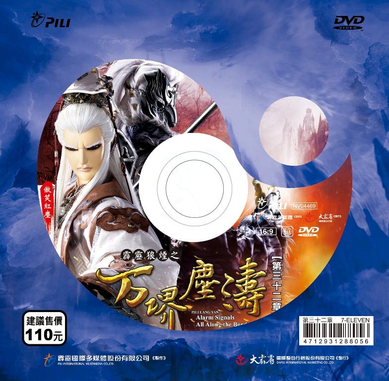 霹靂狼煙之万 ^#x583A 塵濤 第32章 DVD